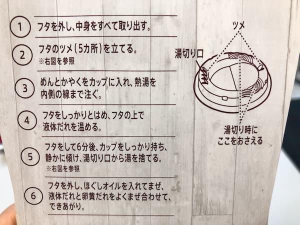 all-in noodlesトムヤムクン作り方
