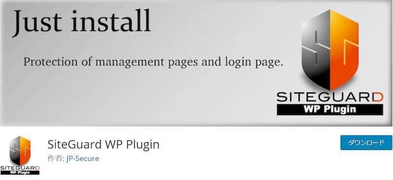 SITE GUARD WP Plugin