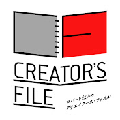 ロバート秋山の「クリエイターズ・ファイル」