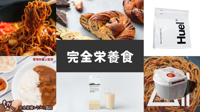 完全栄養食ガイド